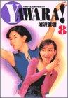 Yawara! (8) (小学館文庫)の詳細を見る