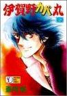 伊賀野カバ丸 2 (SGコミックス)