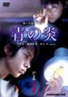 青の炎 廉価(期間限定) [DVD]の詳細を見る