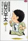 総務部総務課山口六平太 第22話 キネマの宵 (ビッグコミックス)