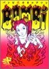 バンビ (2) (Beam comix)
