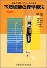 Q&Aフローチャートによる下肢切断の理学療法第3版