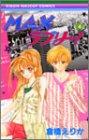 Maxラブリー! 4 (りぼんマスコットコミックス)