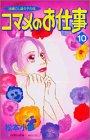 コマメのお仕事―派遣OL菜々子の恋 (10) (講談社コミックスKiss (435巻)) (商品イメージ)