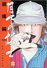 月下の棋士 (8) (ビッグコミックス)