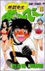 地獄先生ぬーべー 16 (ジャンプコミックス)