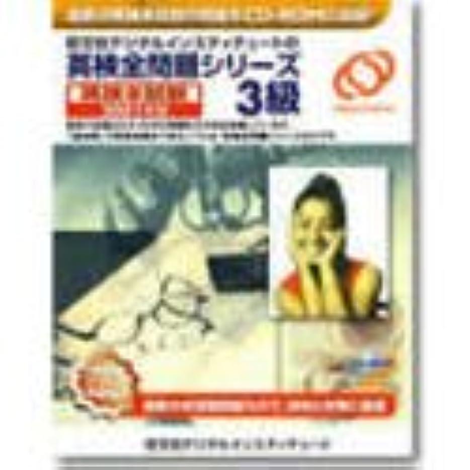 名前こどもの日なんとなく英検全問題シリーズ CD-ROM版 3級