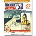 英検全問題シリーズ CD-ROM版 3級