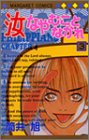 汝なやむことなかれ (3) (マーガレットコミックス (3362))