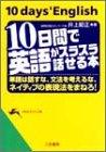 10日間で英語がスラスラ話せる本―単語は話すな、文法を考えるな、ネイティブの表現法をまねろ! (知的生きかた文庫)