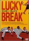 ラッキー・ブレイク [DVD]