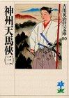 神州天馬侠(三) (吉川英治歴史時代文庫)