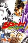 シュート!―熱き挑戦 (11) (講談社コミックス―Shonen magazine comics (2804巻))