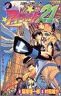 アイシールド21 2 (ジャンプコミックス)の詳細を見る