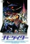 ナビゲイター [DVD] 画像