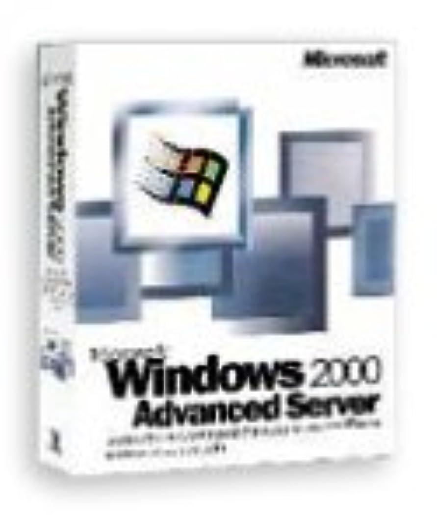 おじいちゃんかんたん気候の山Microsoft Windows2000 Advanced Server 25クライアントアクセスライセンス付き