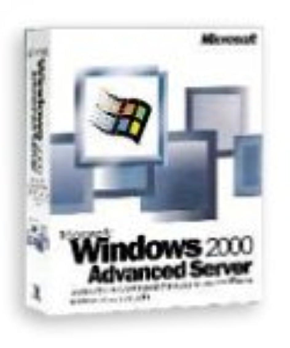 の中で人差し指ルアーMicrosoft Windows2000 Advanced Server 25クライアントアクセスライセンス付き