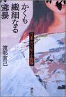 かくも繊細なる横暴―日本「六八年」小説論