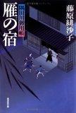 雁の宿―隅田川御用帳 (広済堂文庫)