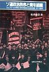 ソ連政治秩序と青年組織―コムソモールの実像と青年労働者の社会的相貌1917‐1929年