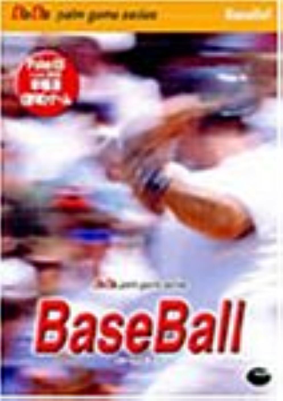 著名な決して鹿Dada Baseball