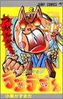 花さか天使テンテンくん (13) (ジャンプ・コミックス)