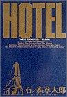 ホテル (Vol.27) (ビッグコミックス)
