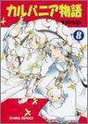 カルバニア物語8 (Charaコミックス)の詳細を見る