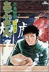 あぶさん (8) (ビッグコミックス)