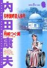多摩湖畔殺人事件 (サスペリアミステリーコミックス―内田康夫ミステリーシリーズ)