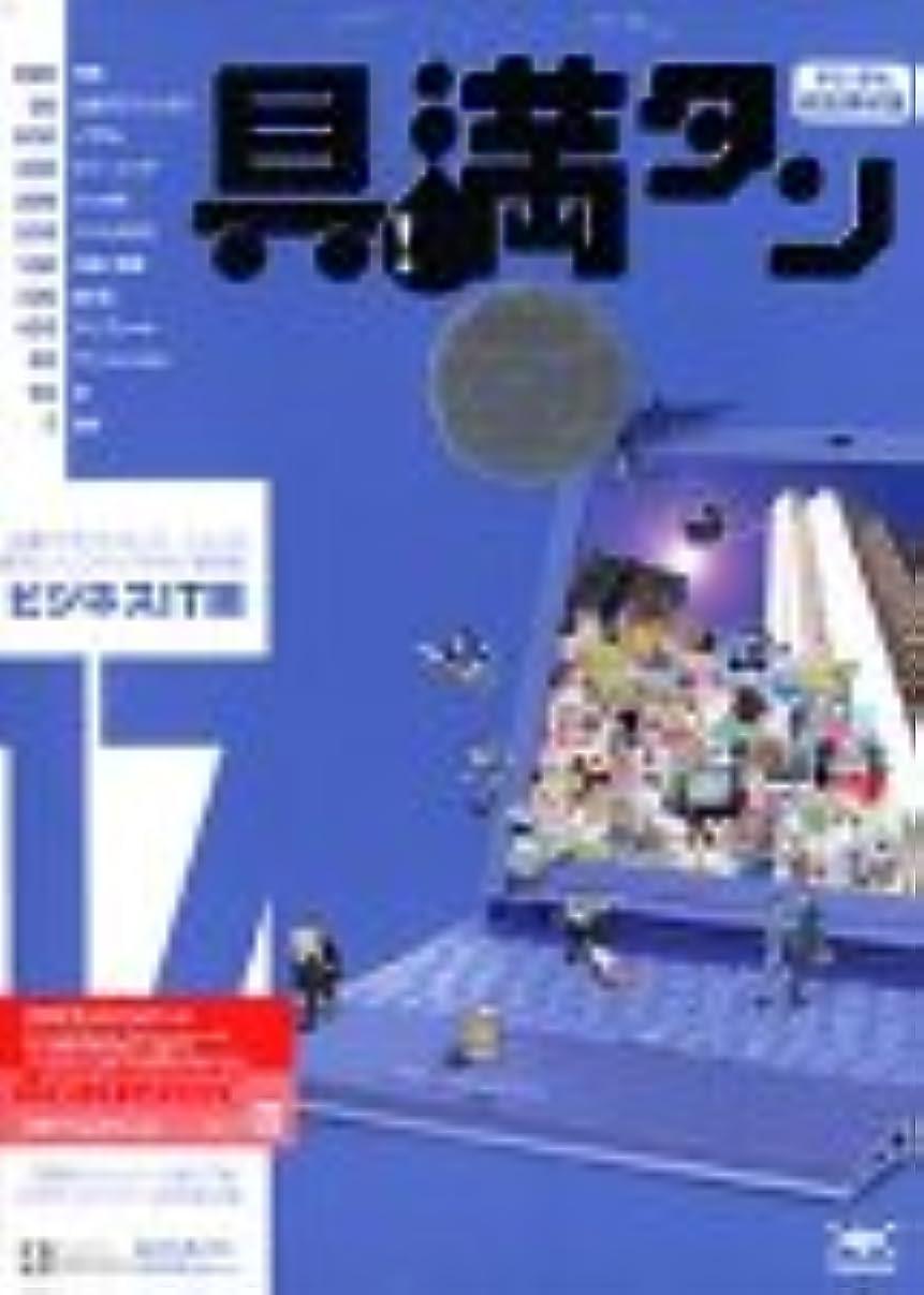 考古学ステレオ技術者具満タン 17 ビジネスIT編 アカデミックパッケージ