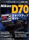 ニコンD70ステップアップガイド―パソコンでD70と写真を楽しむための情報が満載! (祥伝社ムック)