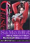 Gーtaste―SとMの秘密女たちのひそやかな夜宴 (デラックスコミックス)