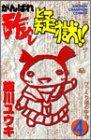 がんばれ酢めし疑獄!! (4) 少年チャンピオン・コミックス