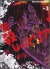 皆殺しのマリア (Vol.3) (Beam comix)