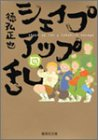 シェイプアップ乱 4 (集英社文庫―コミック版)