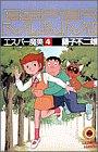エスパー魔美 (4) (てんとう虫コミックス)