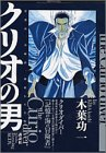 クリオの男 / 木葉 功一 のシリーズ情報を見る