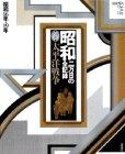 昭和―二万日の全記録 (第6巻) 太平洋戦争―昭和16年〜19年