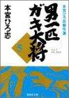 男一匹ガキ大将―本宮ひろ志傑作選 (5) (集英社文庫―コミック版)