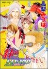 「紅色HERO」ドラマCD (<CD>)