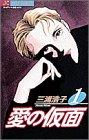 愛の仮面 / 三浦 浩子 のシリーズ情報を見る