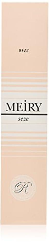 執着こどもの日消化メイリー セゼ(MEiRY seze) ヘアカラー 1剤 90g 5WB