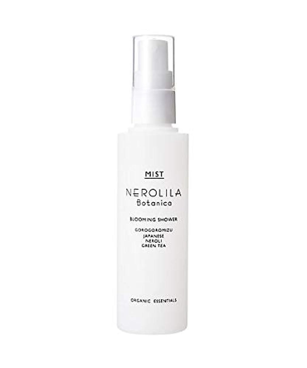 傾向があるシンプトン四回NEROLILA Botanica(ネロリラ ボタニカ)全身化粧水NR_100mL/化粧水