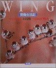 WING―野鳥生活記の詳細を見る