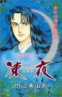 華夜叉 巻之十六 凍夜 (ボニータコミックス)