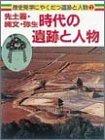 先土器・縄文・弥生時代の遺跡と人物 (歴史見学にやくだつ遺跡と人物)