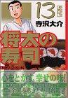 将太の寿司(13) (講談社漫画文庫)