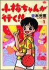 小梅ちゃんが行く!! 1 (バンブー・コミックス)の詳細を見る