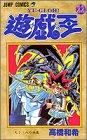 遊☆戯☆王 (22) (ジャンプ・コミックス)